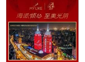 上海美莱美莱21周年庆点亮上海环球港双子塔