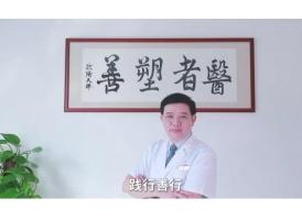 上海美莱欧阳天祥:整形不限于皮肉,也触及灵魂