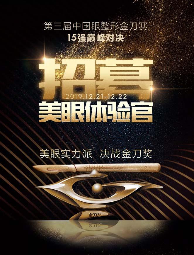 上海美莱实力双星备战金刀赛对决|眼睑下垂、眼修复模特