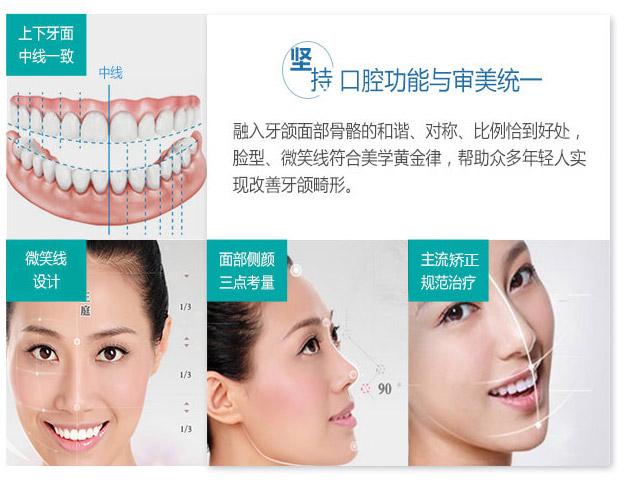 上海做口腔的牙齿矫正医院推荐