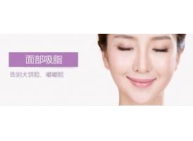 上海做面部吸脂多久消肿恢复