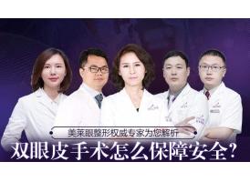 上海杜园园做双眼皮多少钱
