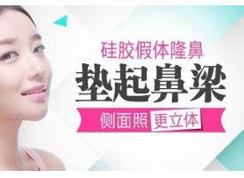 上海做假体隆鼻取出后会很难看吗