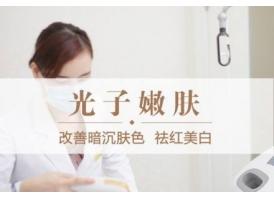 光子嫩肤上海哪里医院好