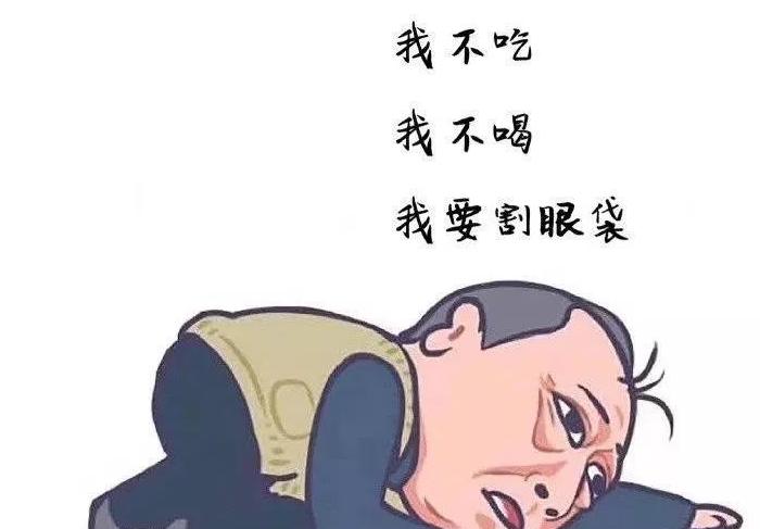 上海祛眼袋手术一般需要花多少钱