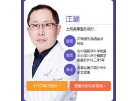 上海美莱汪颖医生做隆胸怎么样