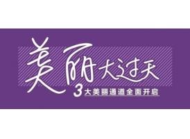上海美莱美丽不打烊,三大美丽通道全面开启
