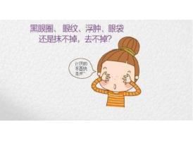 除眼袋要多少钱在上海美容医院