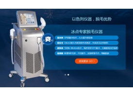 上海做冰点脱毛的价格表图