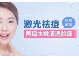 上海祛痘效果好的医院,疫情勿能阻挡祛痘