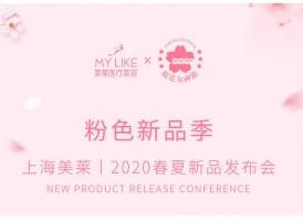 上海美莱8大新品发布会|樱花萌动甜蜜诱惑