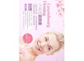 上海注射除皱价格多少,卢森堡紧颜素新品上市