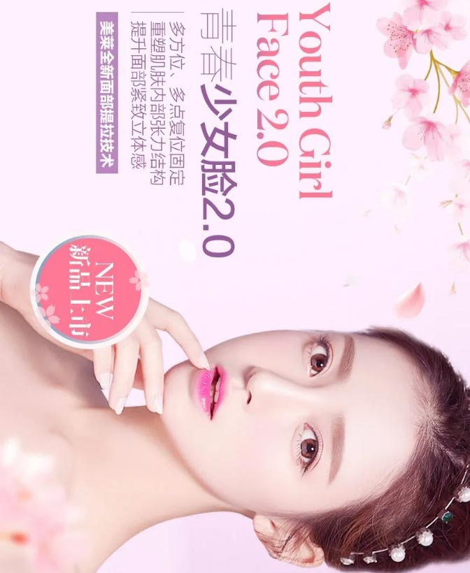 上海脸部皱纹效果哪家医院做得好,青春少女脸2.0全新体验
