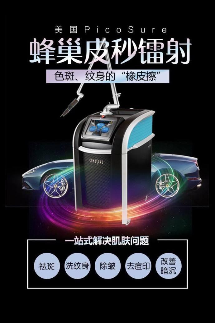 上海皮秒价格多少