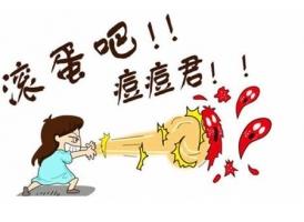 上海激光祛痘多少钱 激光祛痘注意事项有哪些