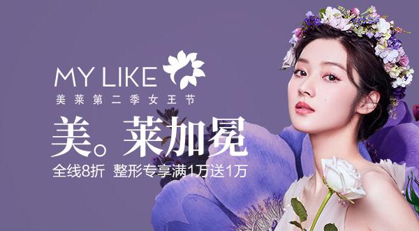 上海美莱2021限时8折第二季女王节开启